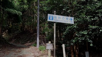 kumano-no-taki-ent.jpg