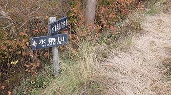 mizunasiyama-anbu.jpg